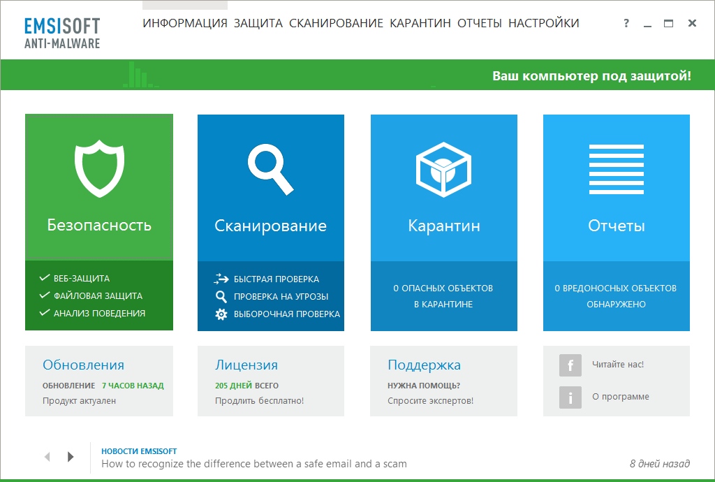 Релиз Emsisoft Anti-Malware и Emsisoft Internet Security 11.0.0.6131 Overview
